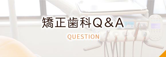 矯正歯科Q&A QUESTION