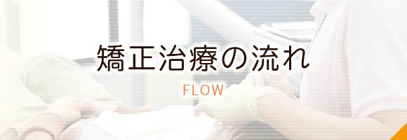 矯正治療の流れ FLOW