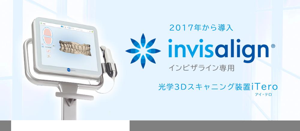インビザライン専用 最新の光学3Dスキャニング装置iTero